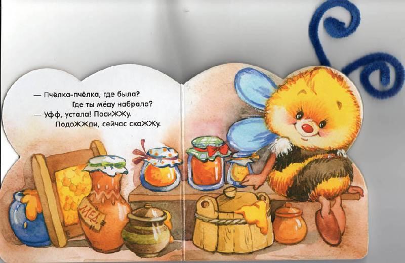 Иллюстрация 1 из 5 для Разноцветные рожки. Пчелка - Нина Пикулева | Лабиринт - книги. Источник: Нестеренко  Ирина Анатольевна