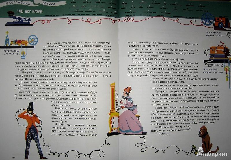 Иллюстрация 27 из 50 для Вести приходят так - Аскольд Шейкин | Лабиринт - книги. Источник: Трухина Ирина