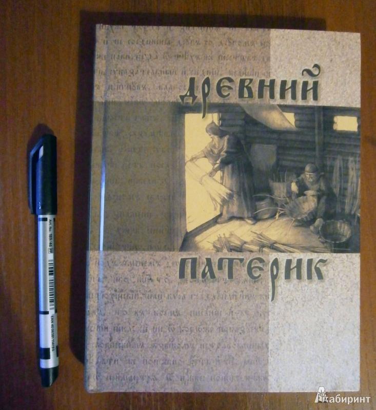 Иллюстрация 12 из 20 для Древний Патерик | Лабиринт - книги. Источник: D8  _