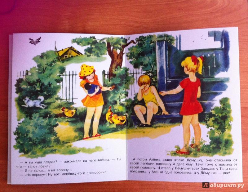 Иллюстрация 7 из 28 для Лепешки с творогом - Любовь Воронкова | Лабиринт - книги. Источник: Zabava