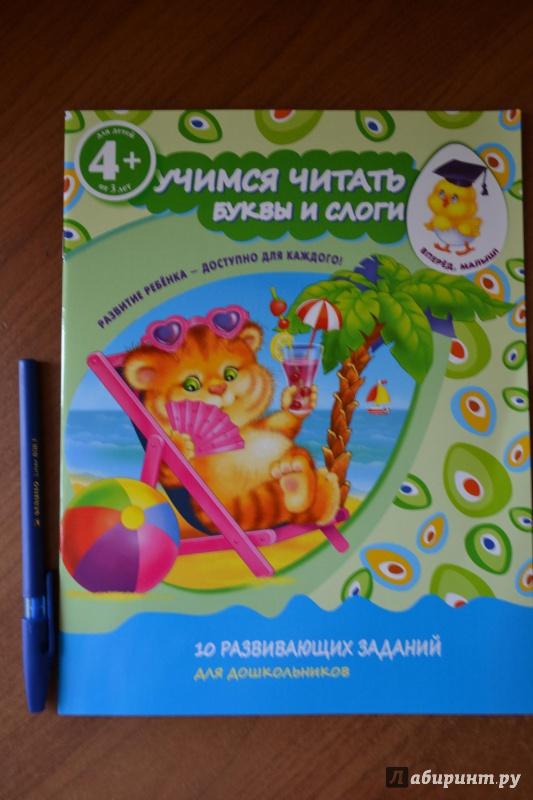 Иллюстрация 1 из 8 для Учимся читать. Буквы и слоги - Е. Голицына | Лабиринт - книги. Источник: juli_pani