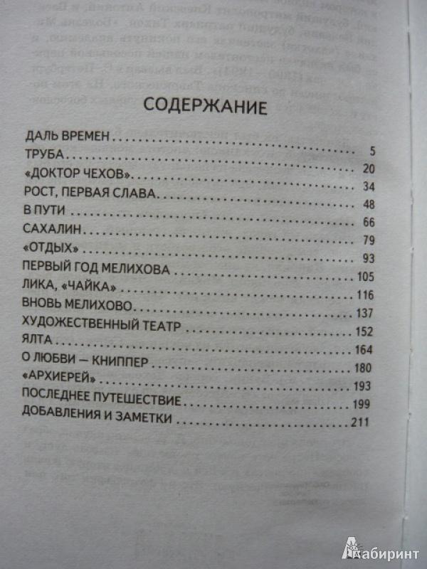 Иллюстрация 11 из 12 для Чехов - Борис Зайцев | Лабиринт - книги. Источник: Шевцов  Илья