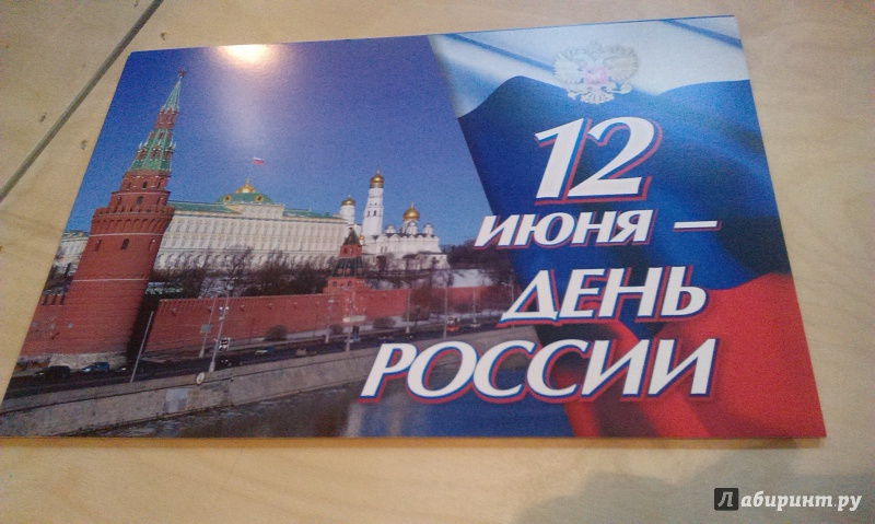плакаты россии картинки каталоге фотообои орхидеи