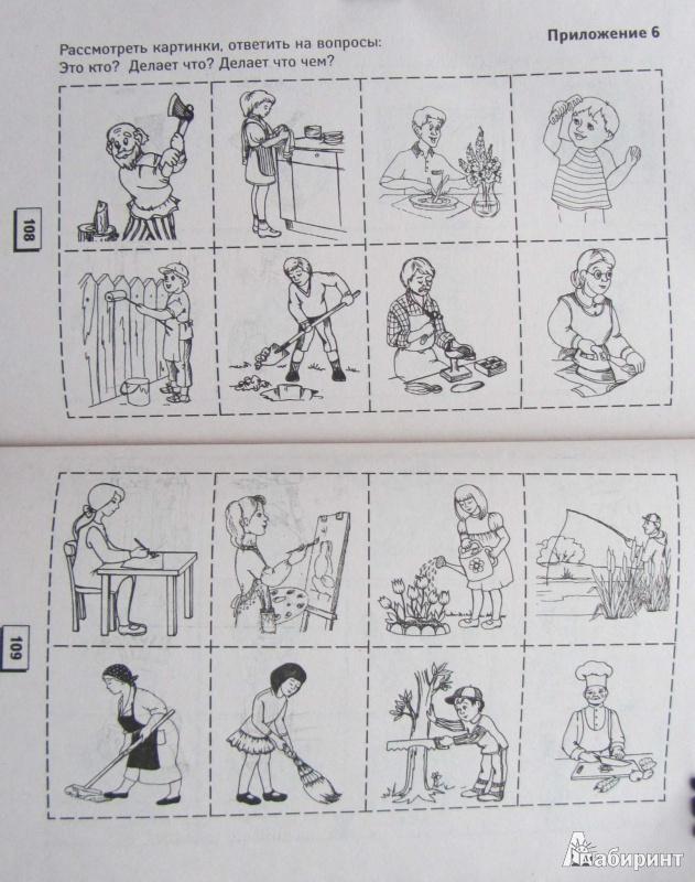 Иллюстрация 10 из 10 для Как разговорить малыша? Уроки логопеда - Ханьшева, Кулибаба | Лабиринт - книги. Источник: Icebaby