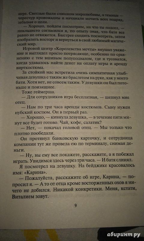 Иллюстрация 7 из 7 для Геймер. Реал vs вирт - Виталий Егоренков | Лабиринт - книги. Источник: Rikka