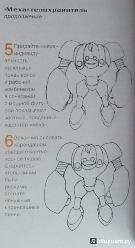 Иллюстрация 9 из 10 для Мини-манга: роботы. Карманный справочник по рисованию - Йишан Ли | Лабиринт - книги. Источник: SiB