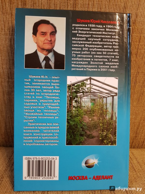 Иллюстрация 3 из 6 для Теплицы на садовом участке - Юрий Шуваев | Лабиринт - книги. Источник: Алексей Гапеев