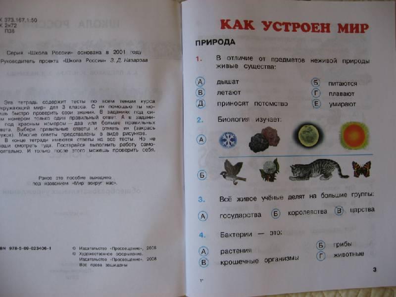 Тесты по предмету «окружающий мир», 3 класс, часть 1, к учебнику.
