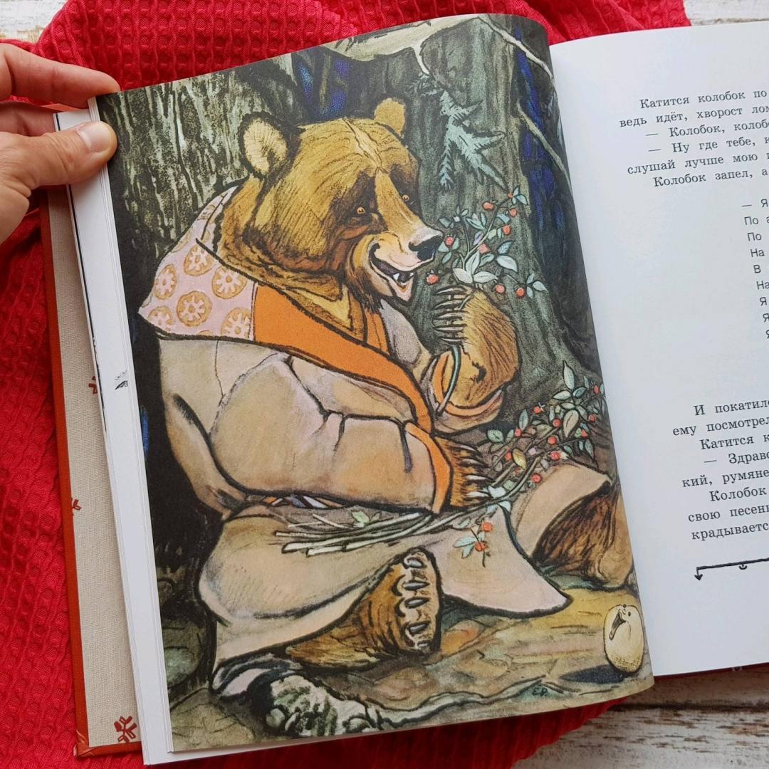Иллюстрация 71 из 96 для Русские народные сказки. Рисунки ...
