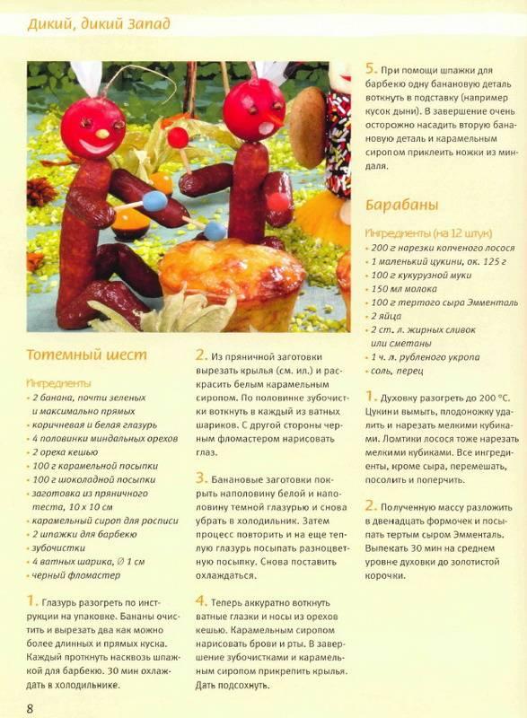 Иллюстрация 23 из 28 для Фантазийные украшения для праздничного стола - Вольфганг Рис | Лабиринт - книги. Источник: Machaon