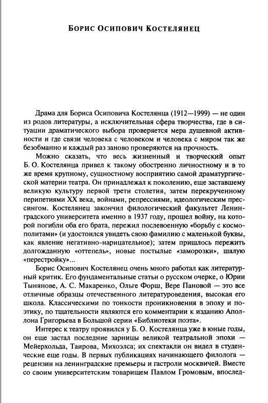 Иллюстрация 4 из 14 для Драма и действие. Лекции по теории драмы - Борис Костелянец | Лабиринт - книги. Источник: knigoved