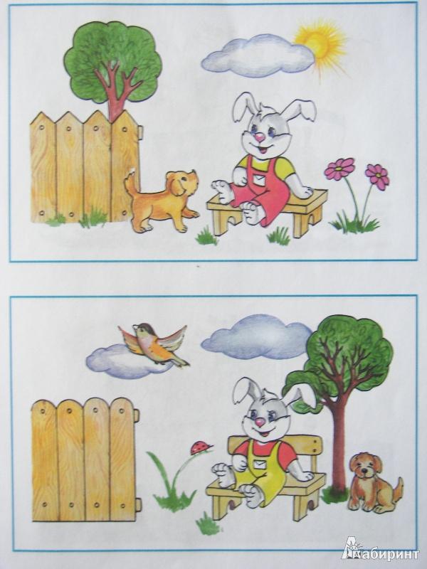 Иллюстрация 9 из 17 для Найди отличия. Развиваем внимание (Для детей 4-5 лет) - Ольга Земцова   Лабиринт - книги. Источник: Светлана Беспятова
