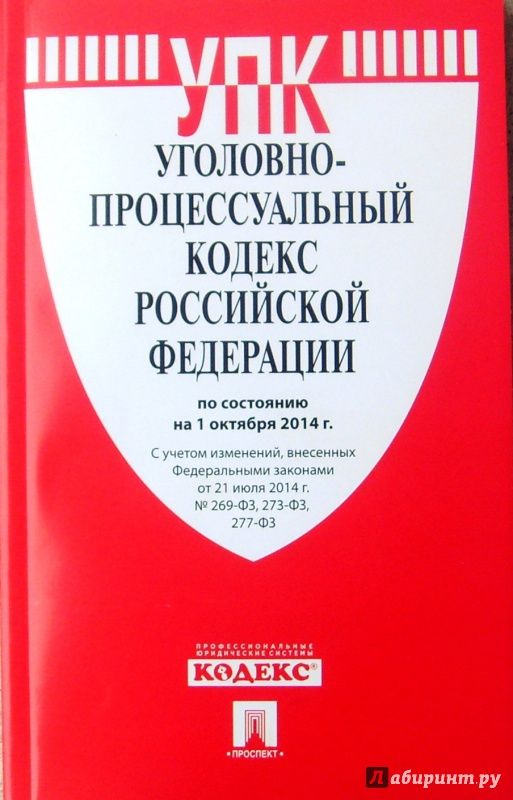 Иллюстрация 1 из 5 для Уголовно-процессуальный кодекс Российской Федерации по состоянию на 01.10.14 г   Лабиринт - книги. Источник: Соловьев  Владимир