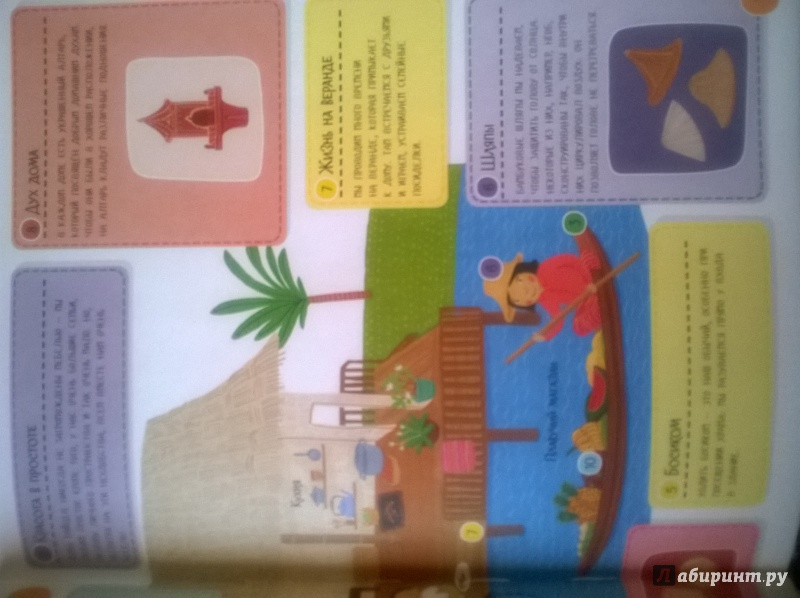 Иллюстрация 8 из 29 для Как живут дети по всему миру - Павла Ханачкова | Лабиринт - книги. Источник: Лабиринт