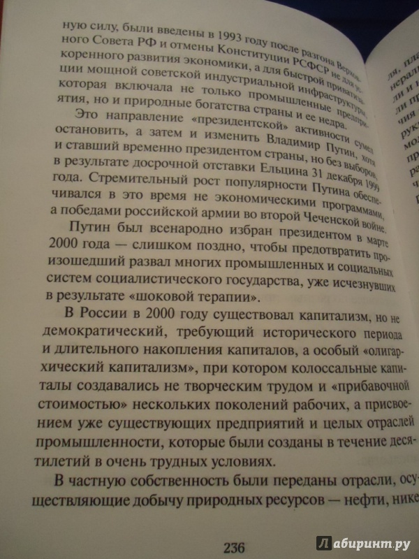 Иллюстрация 22 из 26 для Дмитрий Медведев: двойная прочность власти - Рой Медведев | Лабиринт - книги. Источник: Лабиринт