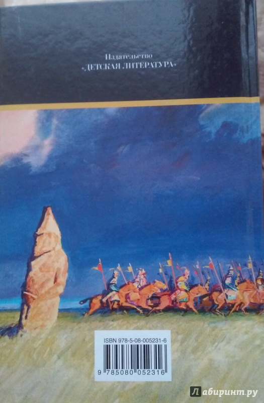 Иллюстрация 20 из 22 для Чингисхан - Василий Ян | Лабиринт - книги. Источник: Лабиринт