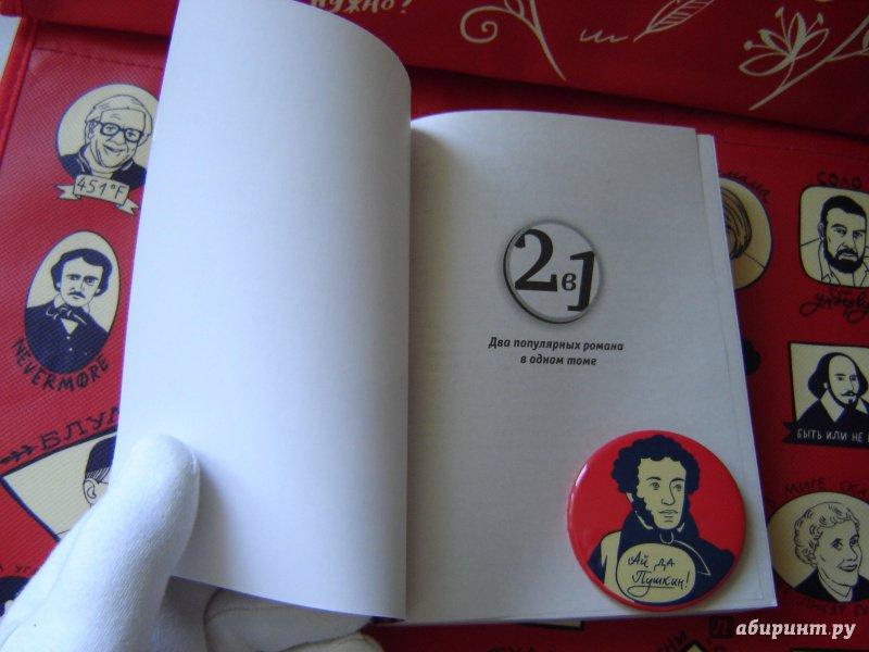 Иллюстрация 19 из 26 для Мой мальчик. Hi-Fi - Ник Хорнби | Лабиринт - книги. Источник: Аполлон Сидорович