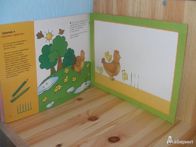 Иллюстрация 9 из 9 для Рисуем карандашами: Художественный альбом для занятий с детьми 1-3 лет. - Елена Янушко | Лабиринт - книги. Источник: Линок_