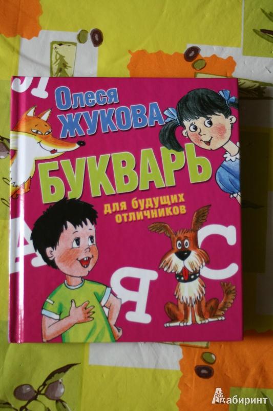 Иллюстрация 2 из 5 для Букварь для будущих отличников - Олеся Жукова   Лабиринт - книги. Источник: ramaikina