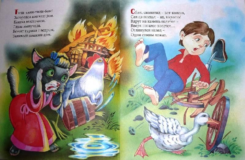 Иллюстрация 4 из 5 для Иголочка-иголка: Русские народные песенки-потешки   Лабиринт - книги. Источник: Ятакая