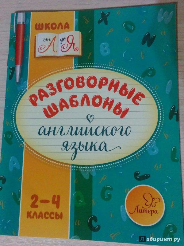 Иллюстрация 8 из 18 для Разговорные шаблоны английского языка. 2-4 классы - Марина Селиванова | Лабиринт - книги. Источник: Добрая Совушка