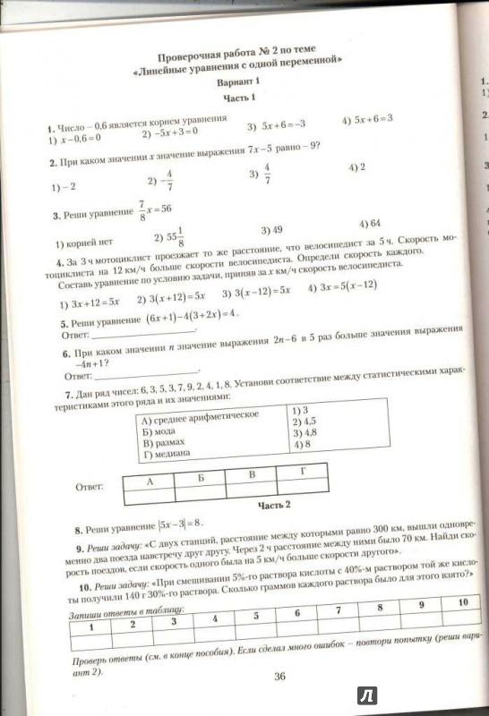 Иллюстрация 4 из 8 для Алгебра. 7 класс. Практикум. Готовимся к ГИА. Учебное пособие - Лариса Крайнева   Лабиринт - книги. Источник: Елена Весна