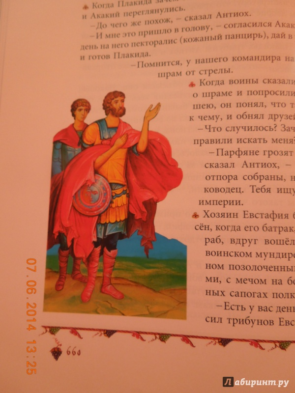 Иллюстрация 27 из 39 для Избранные жития святых для детей   Лабиринт - книги. Источник: Ольга