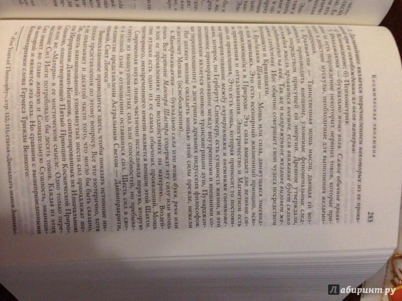 Иллюстрация 5 из 7 для Тайная доктрина. Основы мистического знания в одном томе. Синтез науки, религии и философии - Елена Блаватская | Лабиринт - книги. Источник: Бородина  Ирина Георгиевна
