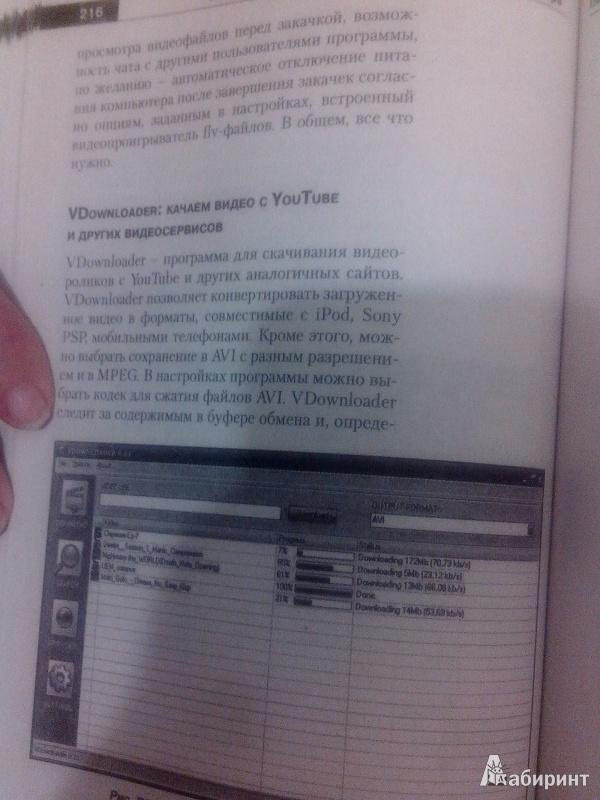Иллюстрация 6 из 8 для 150 полезных программ для вас и вашего компьютера - Будрин, Прокди   Лабиринт - книги. Источник: Юлия Н