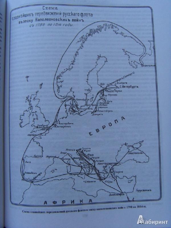 Иллюстрация 8 из 9 для Морские победы России - Евгений Тарле | Лабиринт - книги. Источник: ChaveZ