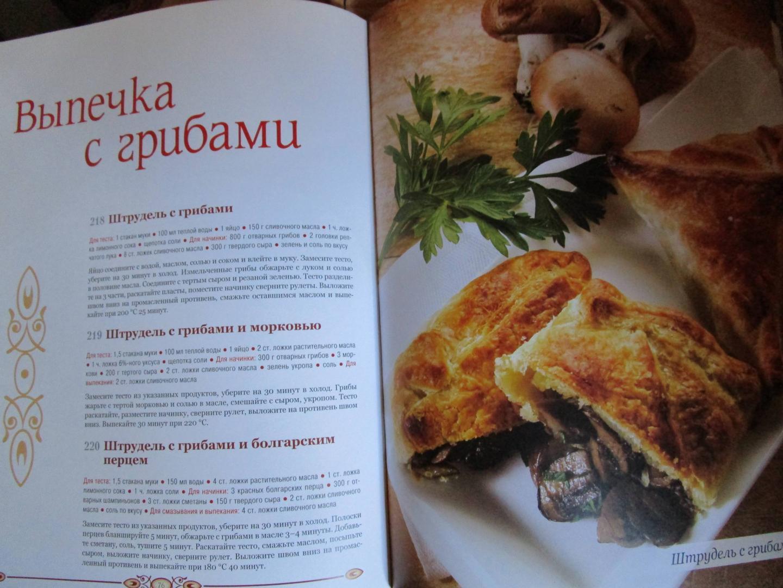 Иллюстрация 12 из 13 для 365 рецептов. Блюда и заготовки из грибов - С. Иванова | Лабиринт - книги. Источник: Лабиринт