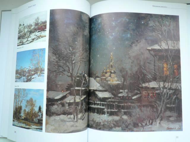Иллюстрация 6 из 12 для Секрет Валерий - Е.В. Куценко | Лабиринт - книги. Источник: Nadezhda_S