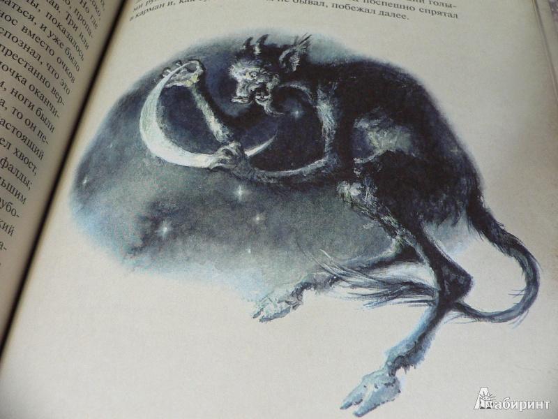 Иллюстрация 17 из 94 для Вечера на хуторе близ Диканьки - Николай Гоголь | Лабиринт - книги. Источник: In_Ferrum