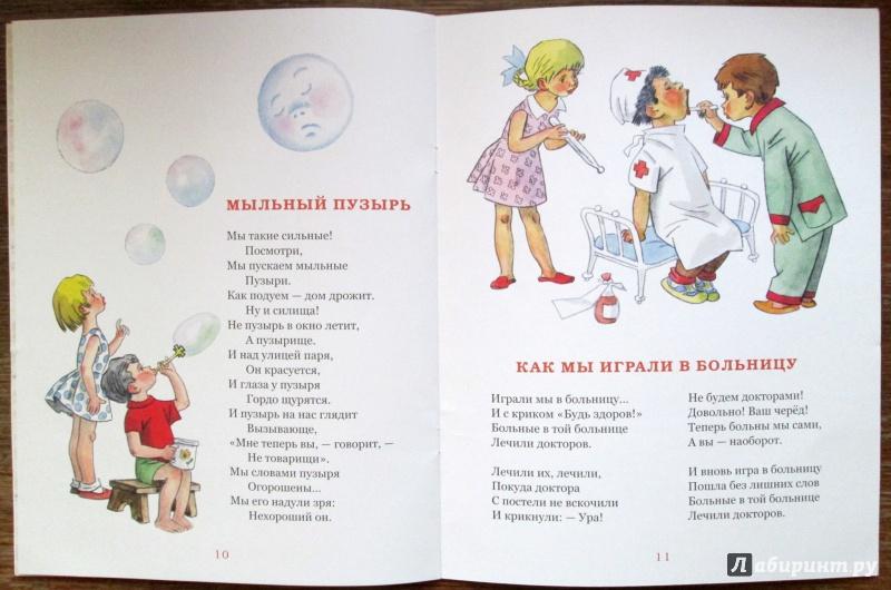 Иллюстрация 23 из 36 для Послушай, черепаха! - Михаил Кудинов | Лабиринт - книги. Источник: Зеленая шляпа