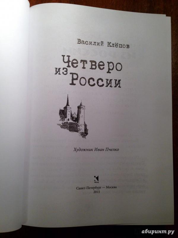 Иллюстрация 7 из 33 для Четверо из России - Василий Клепов | Лабиринт - книги. Источник: keep_сalm