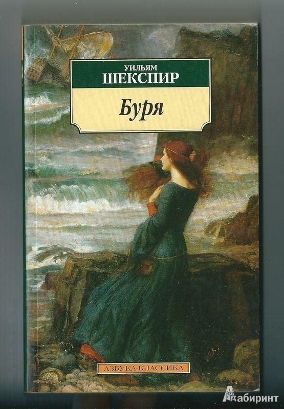 Иллюстрация 2 из 15 для Буря: Трагикомедия - Уильям Шекспир | Лабиринт - книги. Источник: Mariii