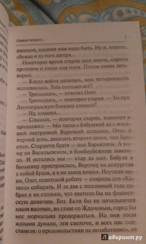 Иллюстрация 23 из 28 для Сердца четырех - Владимир Сорокин   Лабиринт - книги. Источник: Салова Анастасия