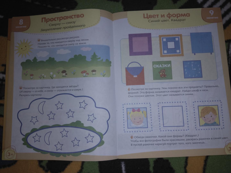 Иллюстрация 46 из 50 для Я учусь считать. Рабочая тетрадь. 3+ - Т. Давыдова | Лабиринт - книги. Источник: Солнышко Светка