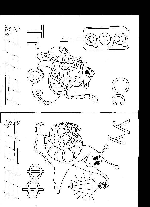 Иллюстрация 5 из 10 для Веселый алфавит: Прописи-раскраска ...