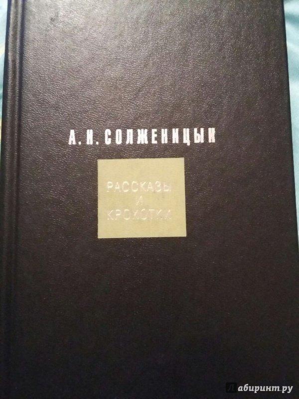 Иллюстрация 13 из 21 для Рассказы и Крохотки - Александр Солженицын | Лабиринт - книги. Источник: Пономарёва  Мария
