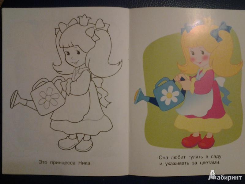Иллюстрация 6 из 18 для Маленькие принцессы   Лабиринт - книги. Источник: Сидорова  Диана