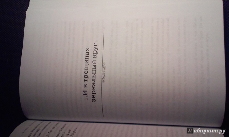 Иллюстрация 36 из 52 для Знаменитые расследования Мисс Марпл в одном томе - Агата Кристи | Лабиринт - книги. Источник: Лабиринт