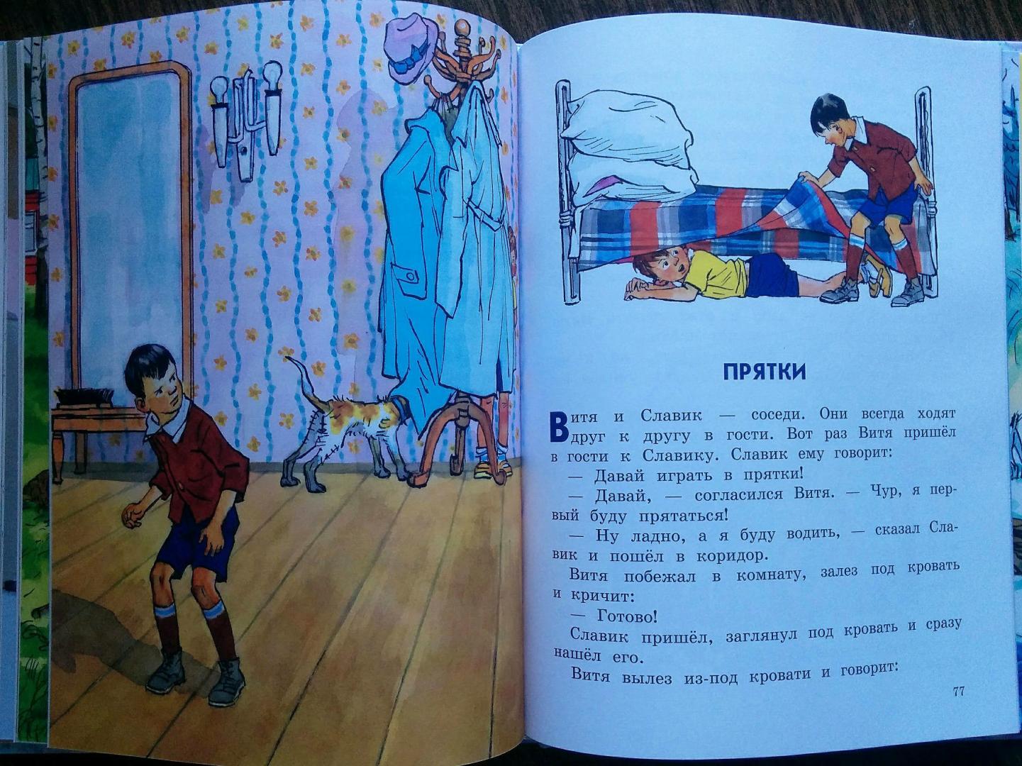 Иллюстрация 40 из 61 для Фантазеры - Николай Носов | Лабиринт - книги. Источник: Natalie Leigh
