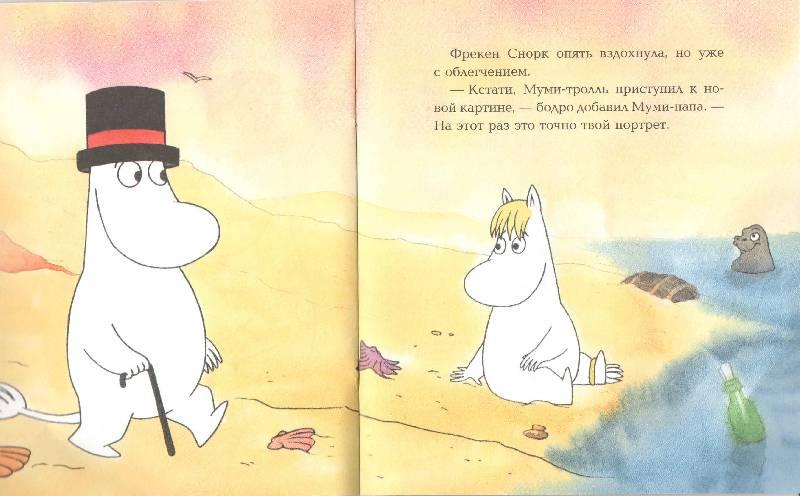 Иллюстрация 12 из 19 для Муми-тролль пишет портрет - Сааринен, Мякеля, Мьод | Лабиринт - книги. Источник: Кин-дза-дза