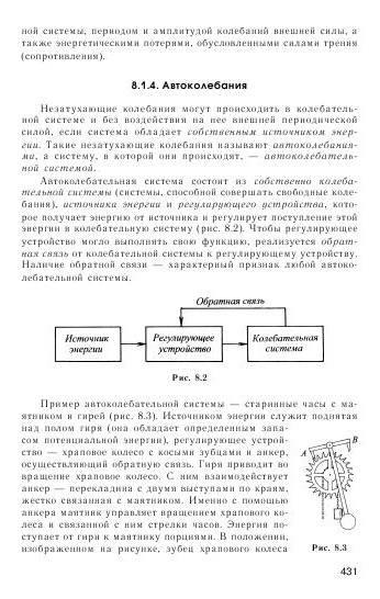 Иллюстрация 9 из 33 для Современный курс физики. Механика - Лев Тарасов | Лабиринт - книги. Источник: TatyanaN