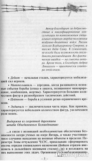 Иллюстрация 14 из 20 для Воины Зоны - Алексей Бобл   Лабиринт - книги. Источник: Bash7