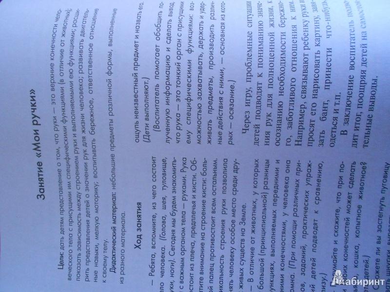 Иллюстрация 11 из 17 для Я и мое тело. Программа занятий, упражнения, дидактические игры. Методическое пособие для педагогов - Светлана Шукшина   Лабиринт - книги. Источник: Хальзова  Ирина Анатольевна