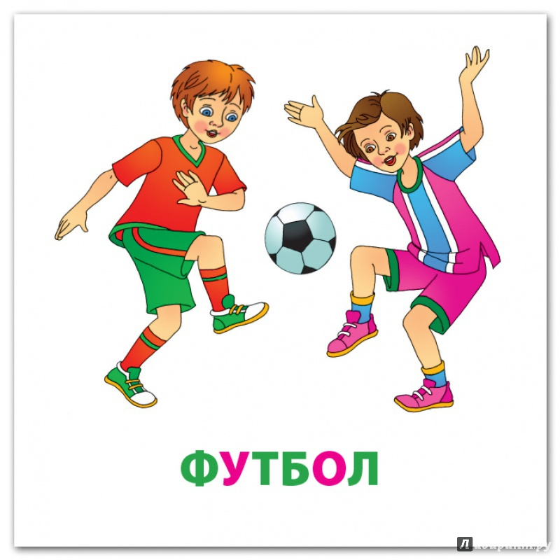Картинки виды спорта для детей с надписями