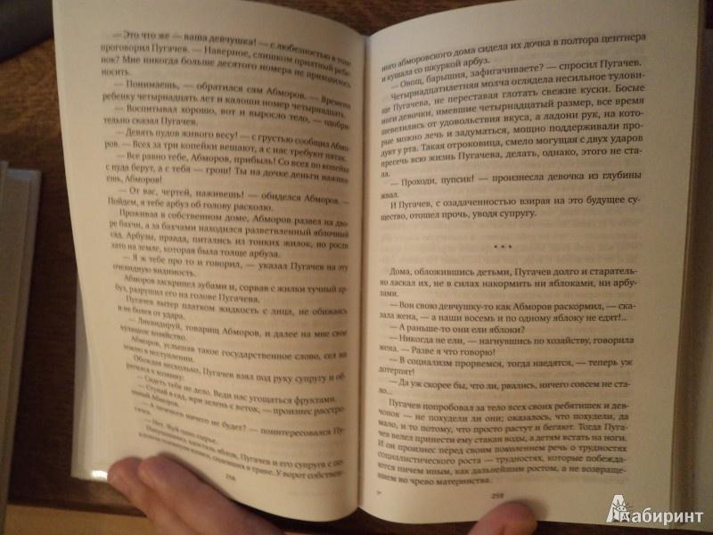 Иллюстрация 9 из 30 для Счастливая Москва: Роман, повесть, рассказы - Андрей Платонов | Лабиринт - книги. Источник: Karfagen