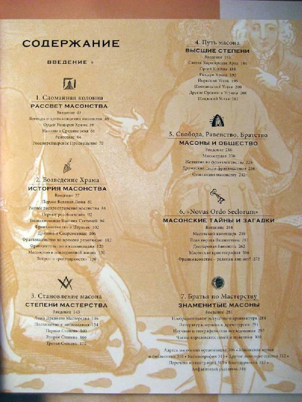 Иллюстрация 1 из 6 для Масонство. Символы, тайны, учения - У. Мак-Налти | Лабиринт - книги. Источник: Galoria